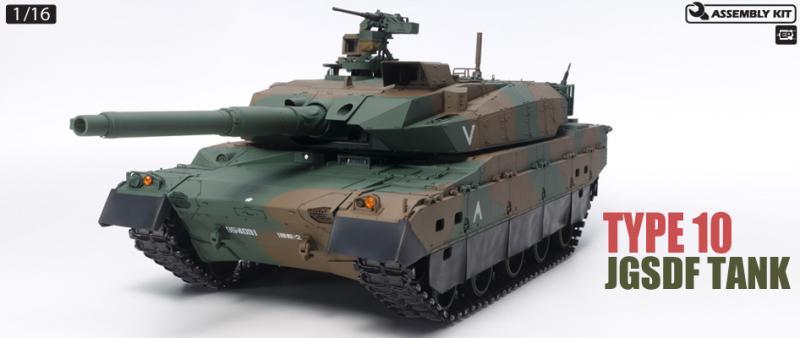 Tamiya JGSDF Type 10 Tank ,56037